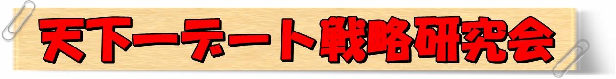 天下一デート戦略研究会ロゴ