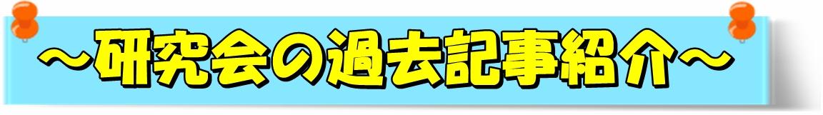 研究会の過去記事紹介ロゴ
