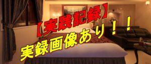 【実践記録】実録画像あり!!