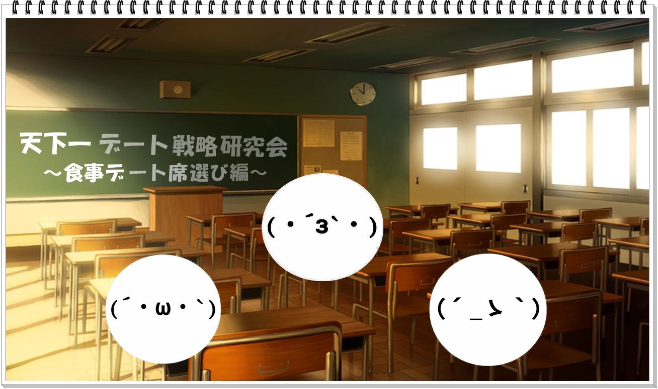 天下一デート戦略研究会~食事デート席選び編~