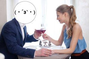 片手にワインデート
