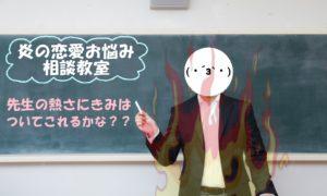 炎の恋愛お悩み相談教室固定ページ画像