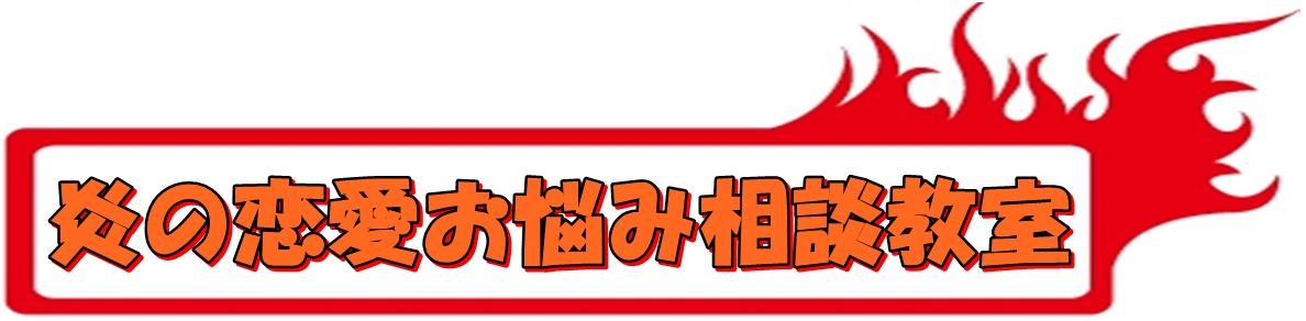 炎の恋愛お悩み相談教室ロゴ