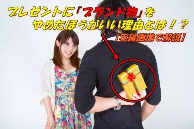 デートで女性にブランド物を贈るのは今すぐやめろ!~プレゼント選びのコツ~
