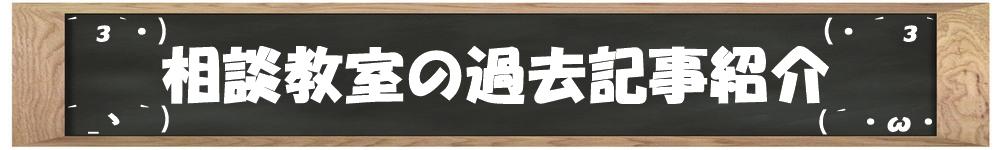 相談教室の過去記事紹介ロゴ