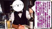 『狂気の変態ワインエキスパート』ここに現る!!女性×ワイン=おっぱい