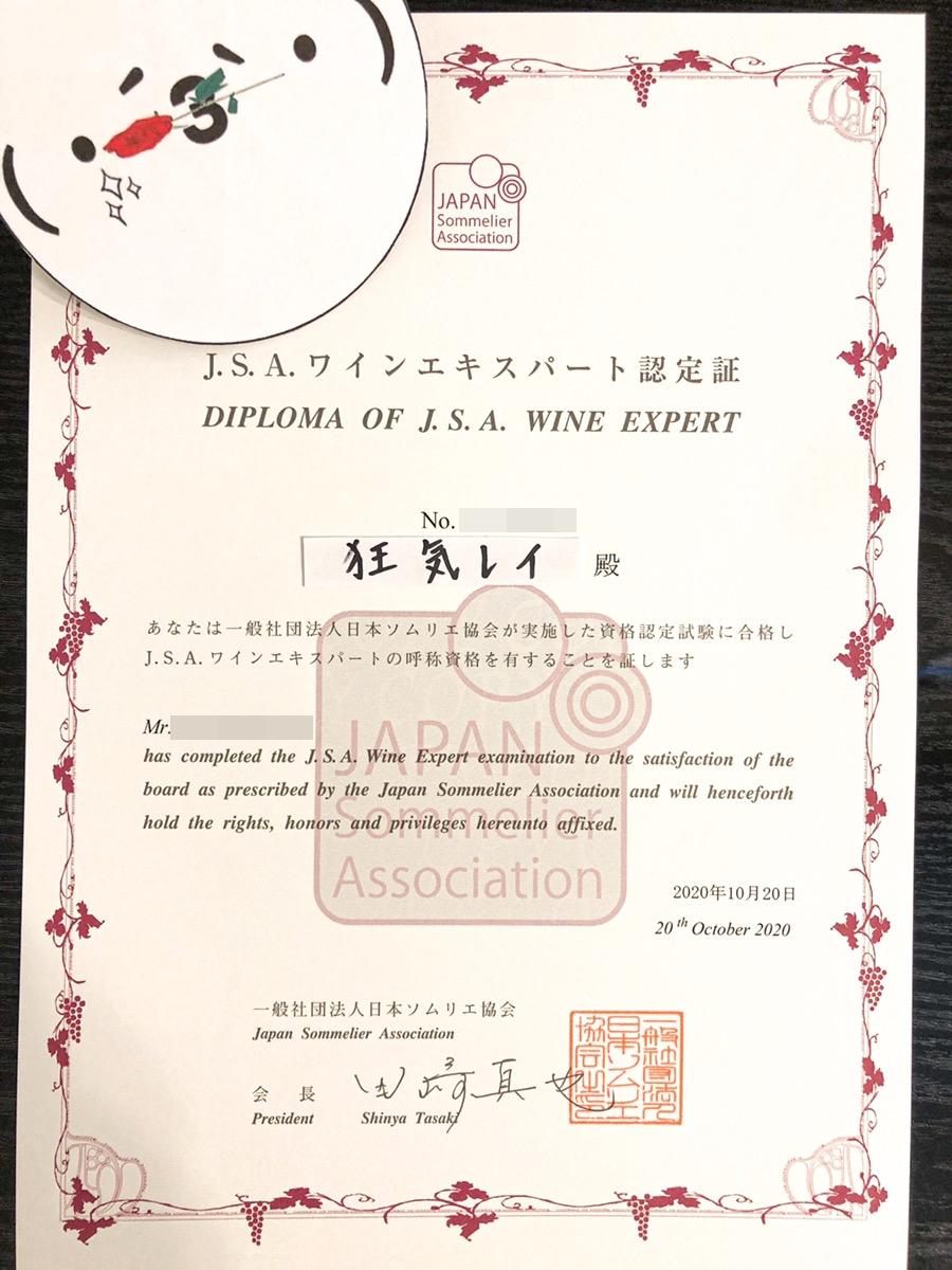 JSA認定ワインエキスパート認定証_修正版