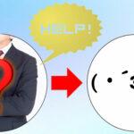 『プレスティージュトークONLINE』掲載記事サンプルページ②【購入者Q&A編】