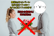 kindle本【『告白』をするなら彼女作りは諦めろっ!!】再出版記念~無料DLご案内~
